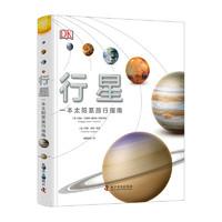 《DK行星·一本太阳系旅行指南》(精装)