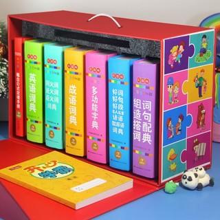 小学生多功能字词典工具书礼盒(全套7册)