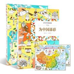 《为中国添彩+为世界添彩》全2册(赠世界中国地理大挂图)