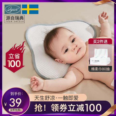 爱孕云片枕婴儿枕新生儿宝宝枕巾吸汗透气初生云朵枕垫夏季防出汗