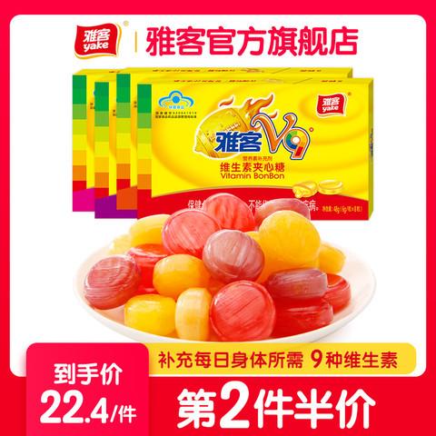 雅客V9夹心糖48g*4盒32颗 多水果口味硬糖维生素糖果休闲零嘴糖果