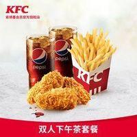 聚划算百亿补贴:KFC 肯德基 电子券码 Y478 双人下午茶套餐兑换券