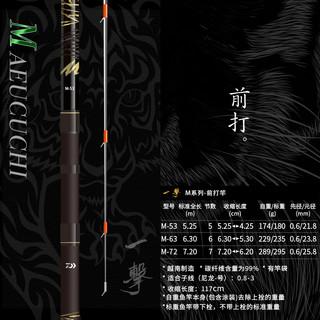 DAIWA 达亿瓦 一击系列 M-72 前打竿 06951432 7.2m