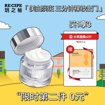 RECIPE玥之秘/莱斯璧 补水美白祛斑保湿素颜霜 50ml防晒霜