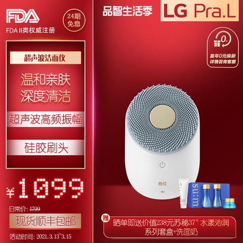 LGPra.L超声波洁面仪电动硅胶刷头清洁毛孔美容仪脸部按摩洗脸仪