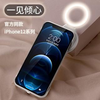 YINUO 以诺  苹果12 补光手机壳