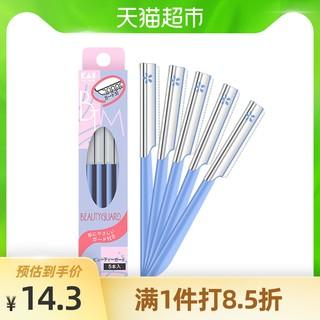 kai/贝印日本修眉刀刮眉刀女用初学者套装进口刀片修眉工具5把