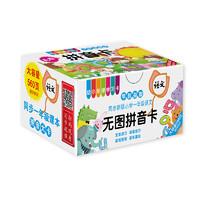 《无图拼音卡》(盒装560张)