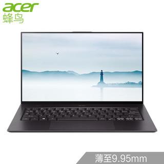 宏碁(Acer)蜂鸟7全面屏14英寸商务办公超轻薄本 触控屏笔记本电脑(i7-8500Y 16G
