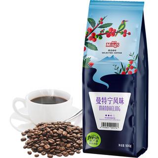 MingS 铭氏 精选系列 曼特宁风味咖啡豆 500g