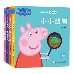 《小猪佩奇认知洞洞书》(套装共4册)