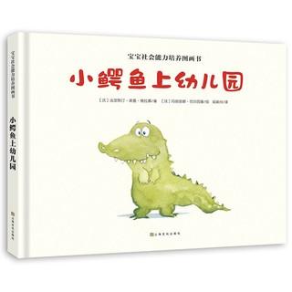 《宝宝社会能力培养绘本:小鳄鱼上幼儿园》