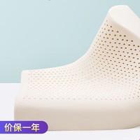 hommy 佳佰 享眠系列 泰国进口天然乳胶枕头 60*40*10/12cm 高枕