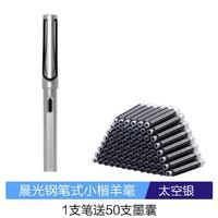 百亿补贴、移动专享:M&G 晨光 钢笔式毛笔 1支笔+50支墨囊