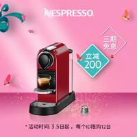 NESPRESSO Citiz 小型家用商用意式全自动咖啡机 智能胶囊咖啡机