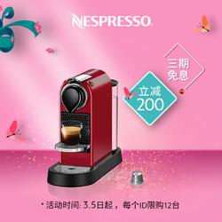 NESPRESSO 奈斯派索 NESPRESSO Citiz 小型家用商用意式全自动咖啡机 智能胶囊咖啡机