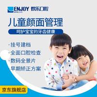 EnjoyDental 欢乐口腔 儿童颜面管理 儿童牙齿矫正方案