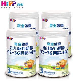 HiPP喜宝倍喜幼儿配方奶粉3段800g*4罐装(1-3岁) 进口奶粉