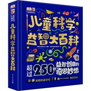 《DK儿童科学益智大百科》(精装)