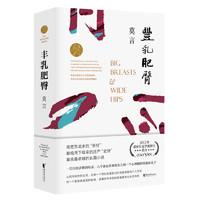 《莫言长篇小说全编·丰乳肥臀》(2020修订升级版)