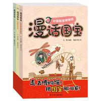 《漫话国宝·中国国家博物馆+陕西历史博物馆+河南博物院》(套装共3册)