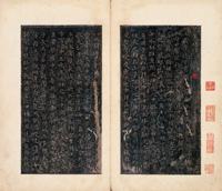 国画水墨画王羲之名人字画《黄庭经》装饰画51.7×69cm