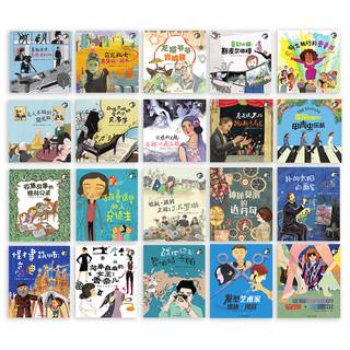 正版图书 名人来了全套2辑40册第一二辑儿童课外读物世界名人成长文学故事书必读老师推荐人物传记励志故事亲子共读睡前故事书绘本