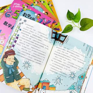 《数学王国奇遇记》(彩图版、套装共15册)