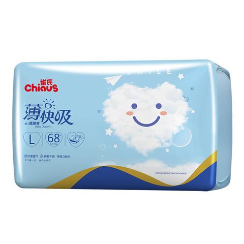 Chiaus 雀氏 薄快吸系列 纸尿裤 L68片
