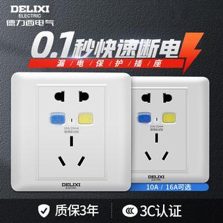 德力西(DELIXI)开关插座面板  16A漏电保护五孔插座