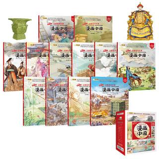 《漫画中国:这就是历史》(精装、套装共12册)