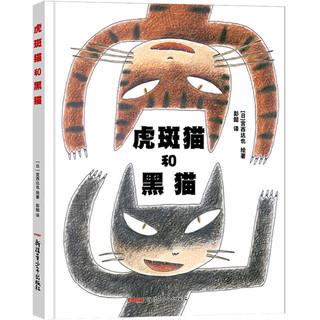 《喵呜+虎斑猫和黑猫+1只小猪和100只狼+好饿的老狼和猪的小镇》(精装、套装共4册)
