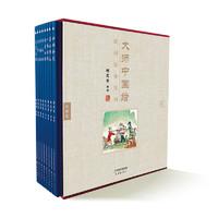 《大师中国绘·民间故事系列》(珍藏版、精装、套装共8册)