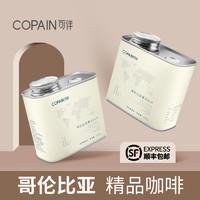 COPAIN 可伴 惠兰咖啡豆 200g