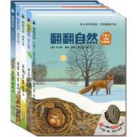 《翻翻自然系列》(精装、套装共5册)