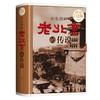 《老北京的传说》(超值色彩图解版、精装)