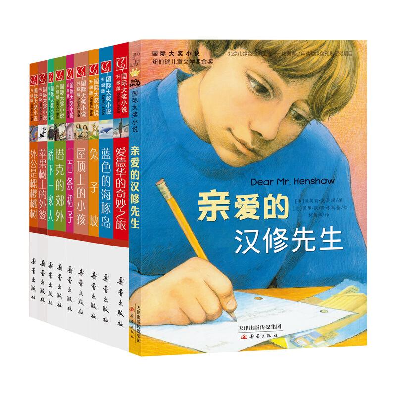 《国际大奖小说系列》(升级版、套装共10册)