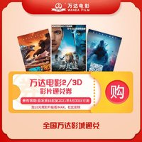 苏宁SUPER会员:万达电影2/3D影片通兑券
