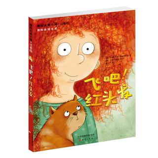 《国际大奖小说》(注音版、礼盒装、套装共20册)