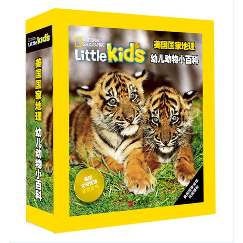 《美国国家地理·幼儿动物小百科》(套装共5册、附赠动物收藏卡、大拉页、光栅卡)