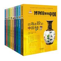 《博物馆里的中国》(套装共10册)