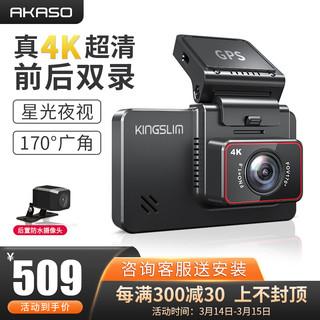 AKASO 行车记录仪KINGSLIM D4高清夜视 前后双录 4K超清录影 停车监控 倒车影像 D4前后双录(标配版)