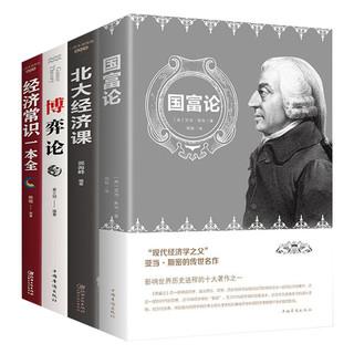 《国富论+北大经济课+博弈论+经济常识一本全》全4册