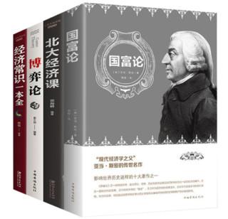 《国富论+北大经济课+博弈论+经济常识一本全》(套装共4册)