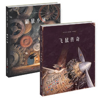 《飞鼠传奇+鼹鼠小镇》(精装、套装共2册)