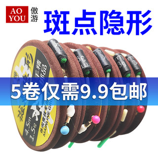 傲游 AY-BDX001 斑点隐形线 3.6米 1.5号