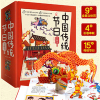 3-6岁 中国传统节日3D立体书礼盒(4米长卷+11炫酷场景+15传统节日+500手工工序 年货节送礼佳品)