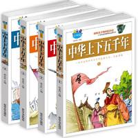 《中华上下五千年 青少年版》 (套装共4册)