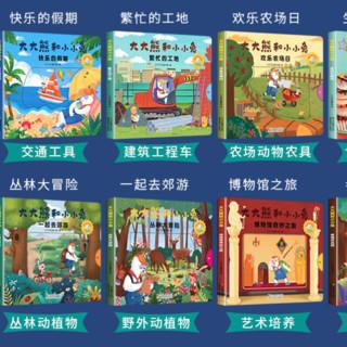 《大大熊和小小兔》(套装共8册)