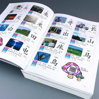 《学前识字1680字》(套装共4册)